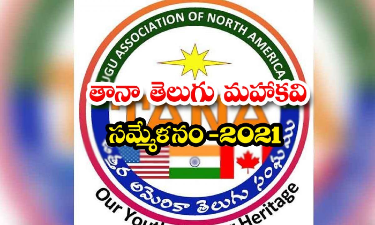 Tana Telugu Mahakavi Sammelanam 2021-తానా తెలుగు మహాకవి సమ్మేళనం – 2021-Latest News - Telugu-Telugu Tollywood Photo Image-TeluguStop.com
