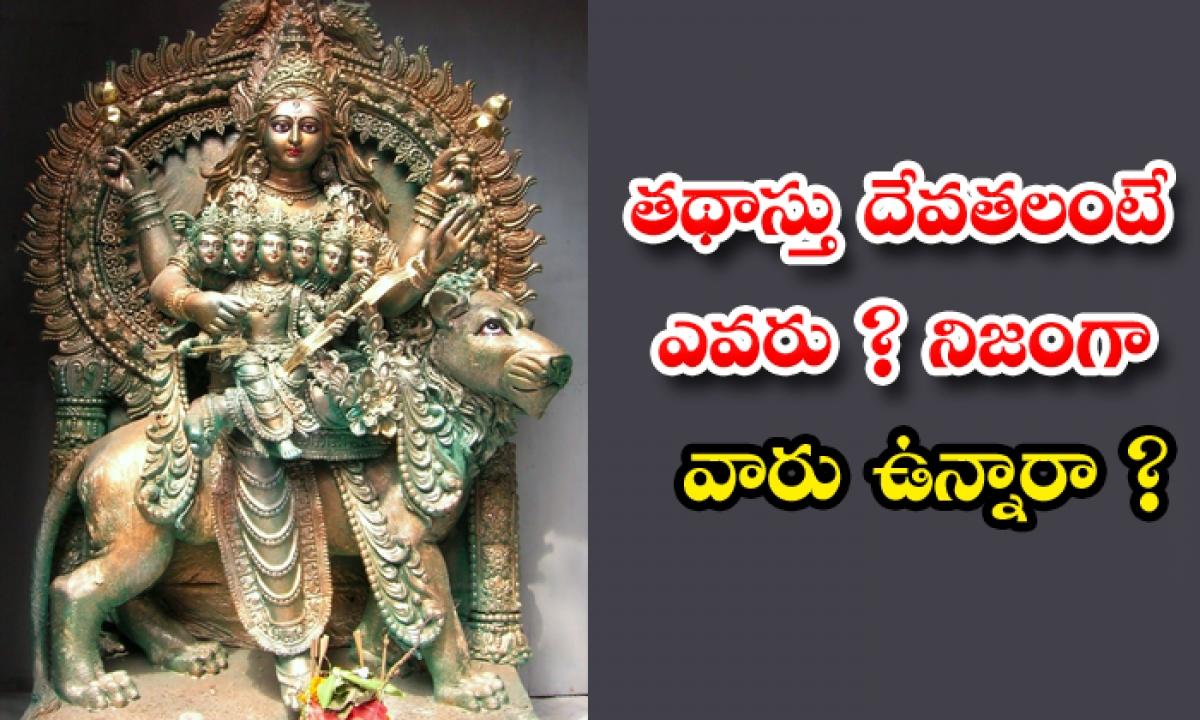 Significance Of Tathastu Gods-TeluguStop.com