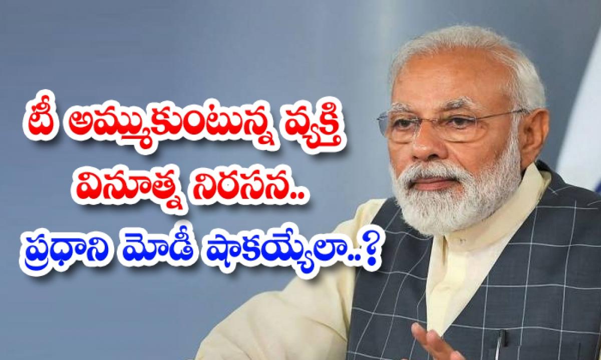 Tea Man Who Innovatively Conveyed His Displeasure To Prime Minister Modi-TeluguStop.com