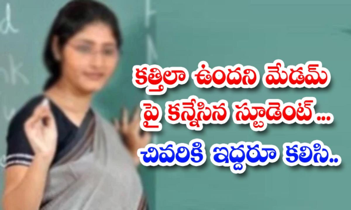 Teacher Illegal Affair With Student In Haryana-TeluguStop.com