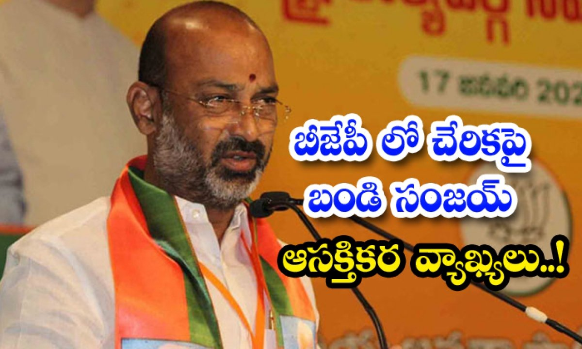 Bandi Sanjay Interesting Comments On Recent Situations-TeluguStop.com