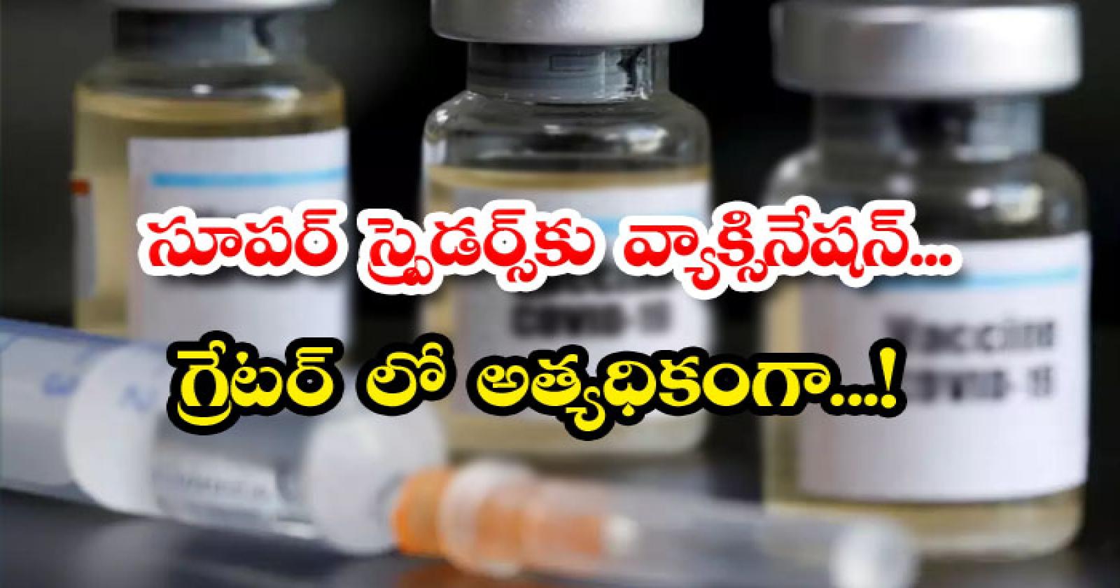 Special Covid Vaccination Drive Super Spreaders In Telangana-సూపర్ స్ప్రెడర్స్ కు వ్యాక్సినేషన్.. గ్రేటర్ లో అత్యధికంగా..-Breaking/Featured News Slide-Telugu Tollywood Photo Image-TeluguStop.com