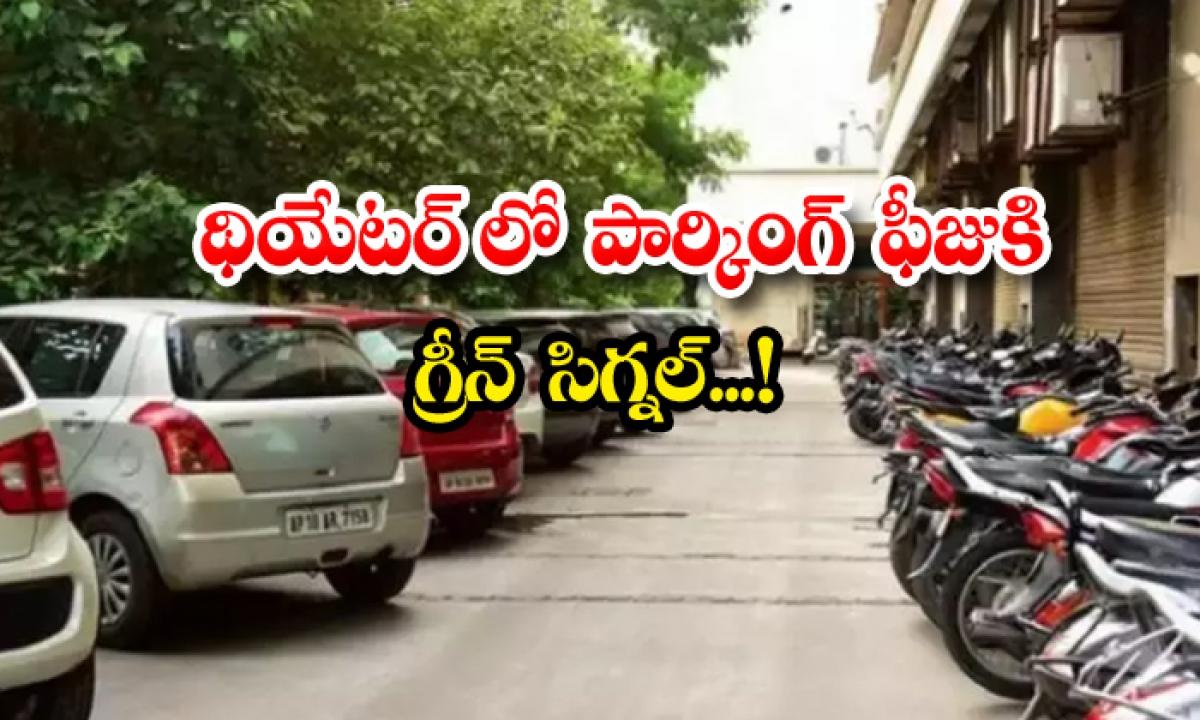 Telangana State Green Signal For Theater Parking Fees-థియేటర్ లో పార్కింగ్ ఫీజుకి గ్రీన్ సిగ్నల్..-General-Telugu-Telugu Tollywood Photo Image-TeluguStop.com