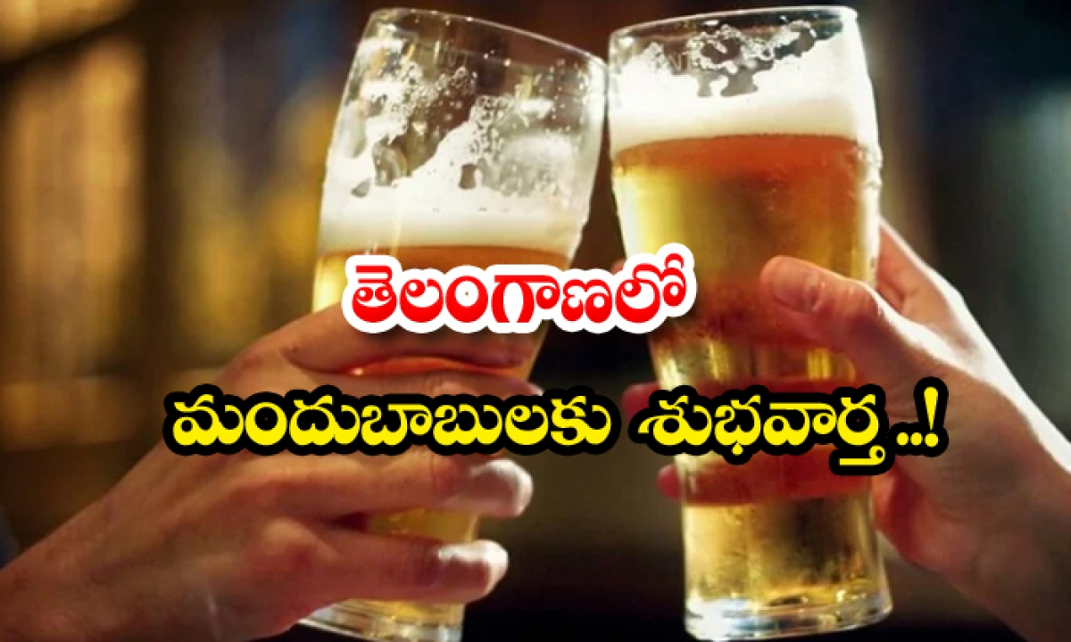 Good News For Telangana Drinkers-తెలంగాణలో మందుబాబులకు శుభవార్త..-Political-Telugu Tollywood Photo Image-TeluguStop.com