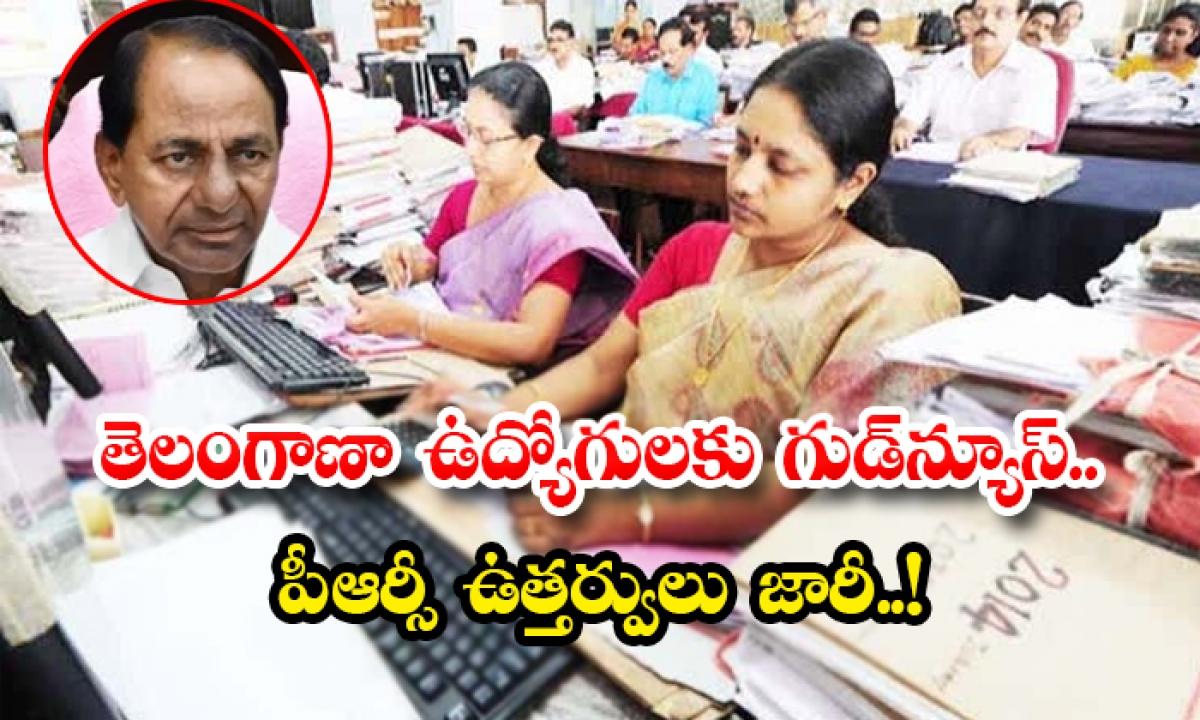 Telangana Prc Release Good News For Government Employees-తెలంగాణా ఉద్యోగులకు గుడ్న్యూస్.. పీఆర్సీ ఉత్తర్వులు జారీ..-Breaking/Featured News Slide-Telugu Tollywood Photo Image-TeluguStop.com