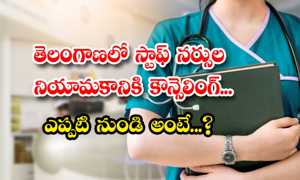 Counseling For The Recruitment Of Staff Nurses In-తెలంగాణలో స్టాఫ్ నర్సుల నియామకానికి కౌన్సెలింగ్.. ఎప్పటి నుండి అంటే.. -General-Telugu-Telugu Tollywood Photo Image-TeluguStop.com