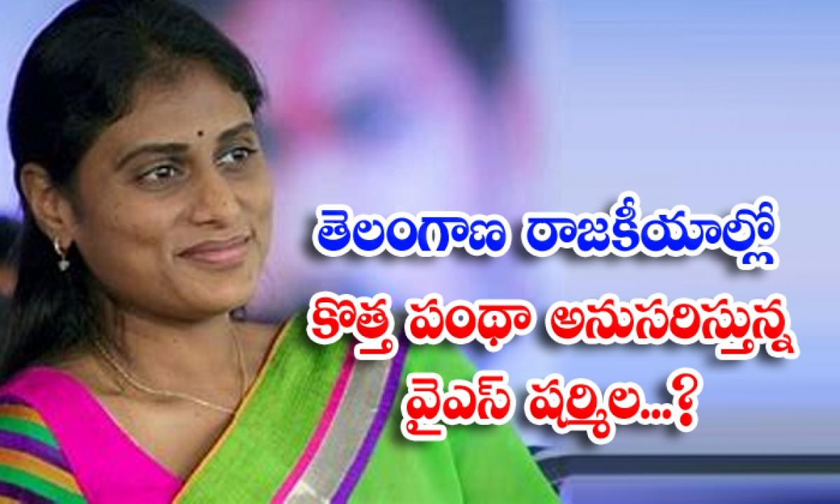 Ys Sharmila Is Following A New Trend In Telangana Politics-TeluguStop.com
