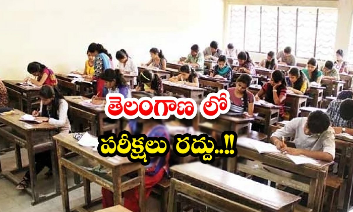 Tenth Inter Exams Cancelled In Telangana-TeluguStop.com