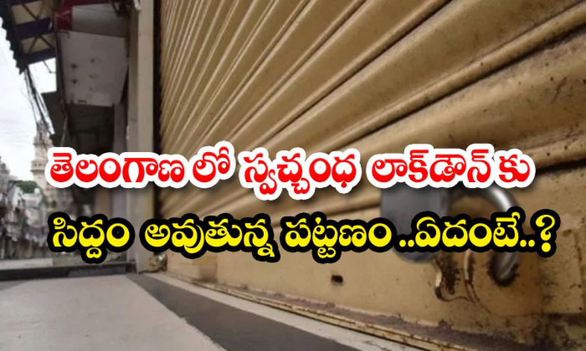 The Town That Is Preparing For The Voluntary Lockdown In Telangana-TeluguStop.com