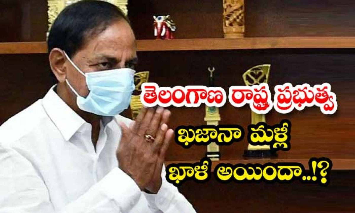 Is Telangana State Government Treasury Empty Again-TeluguStop.com