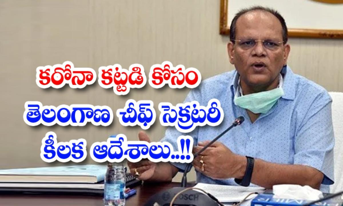 Telangana Chief Secretery Sensational Comments-TeluguStop.com