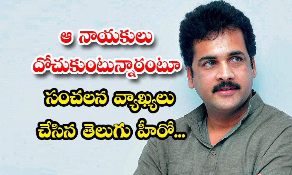 Telugu Actor Sivaji Sensational Comments On State Politics In Covid Situation-ఆ నాయకులు దోచుకుంటున్నారంటూ సంచలన వ్యాఖ్యలు చేసినతెలుగు హీరో…-Latest News - Telugu-Telugu Tollywood Photo Image-TeluguStop.com