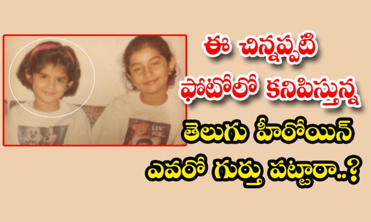 Telugu Actress Deeksha Seth Childhood Memories-ఈ చిన్నప్పటి ఫొటోలో కనిపిస్తున్న తెలుగు హీరోయిన్ ఎవరో గుర్తు పట్టారా…-Latest News - Telugu-Telugu Tollywood Photo Image-TeluguStop.com