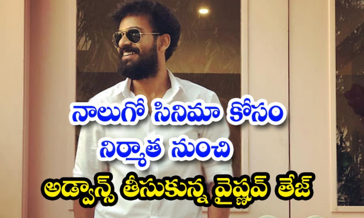 Vaishnav Tej Fourth Movies Confirmed-TeluguStop.com