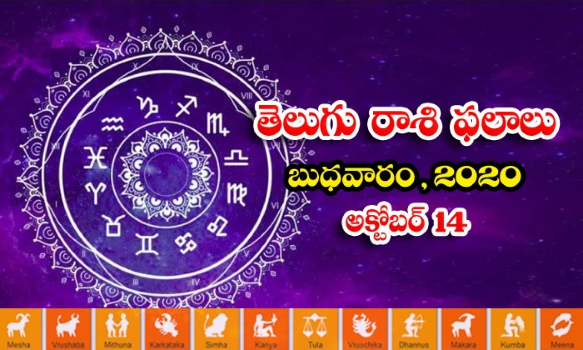 Telugu Daily Astrology Prediction Rasi Phalalu October 14 Wednesday 2020-తెలుగు రాశి ఫలాలు, పంచాంగం – అక్టోబర్ 14 బుధవారం, 2020-Latest News - Telugu-Telugu Tollywood Photo Image-TeluguStop.com