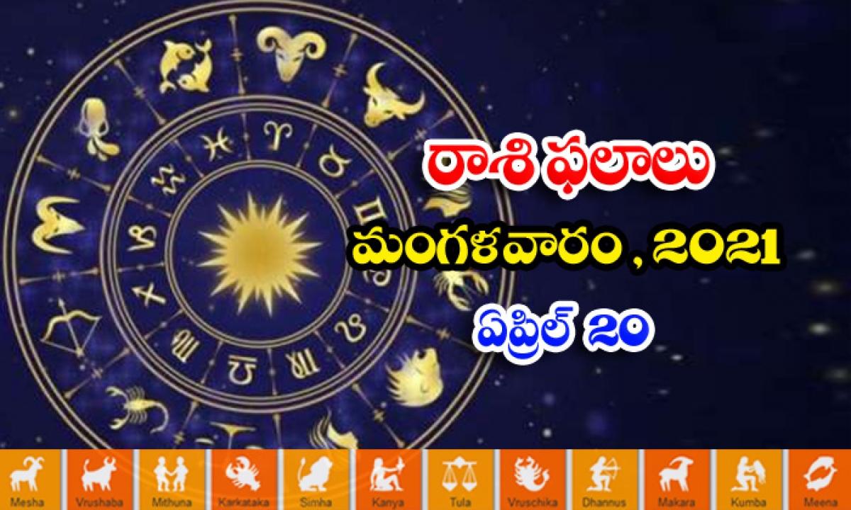 Telugu Daily Astrology Prediction Rasi Phalalu April 20 Tuesday 2021-TeluguStop.com