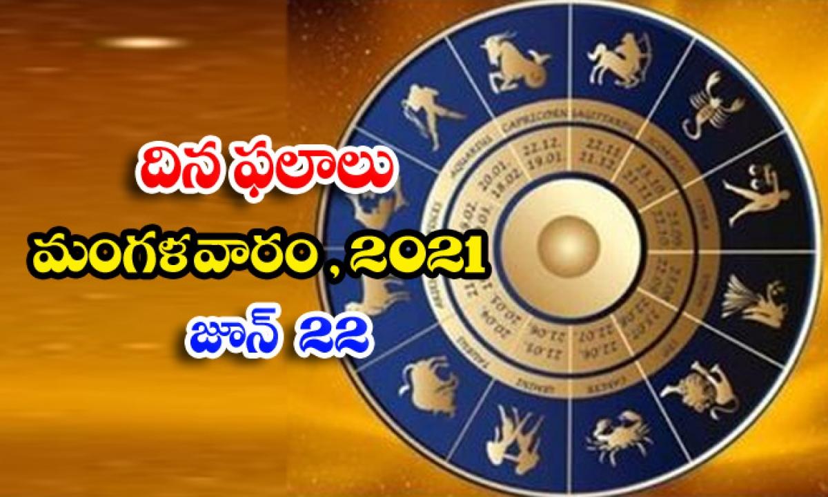 Telugu Daily Astrology Prediction Rasi Phalalu June 22 Tuesday 2021-తెలుగు రాశి ఫలాలు, పంచాంగం – జూన్ 22, మంగళవారం, 2021-Latest News - Telugu-Telugu Tollywood Photo Image-TeluguStop.com