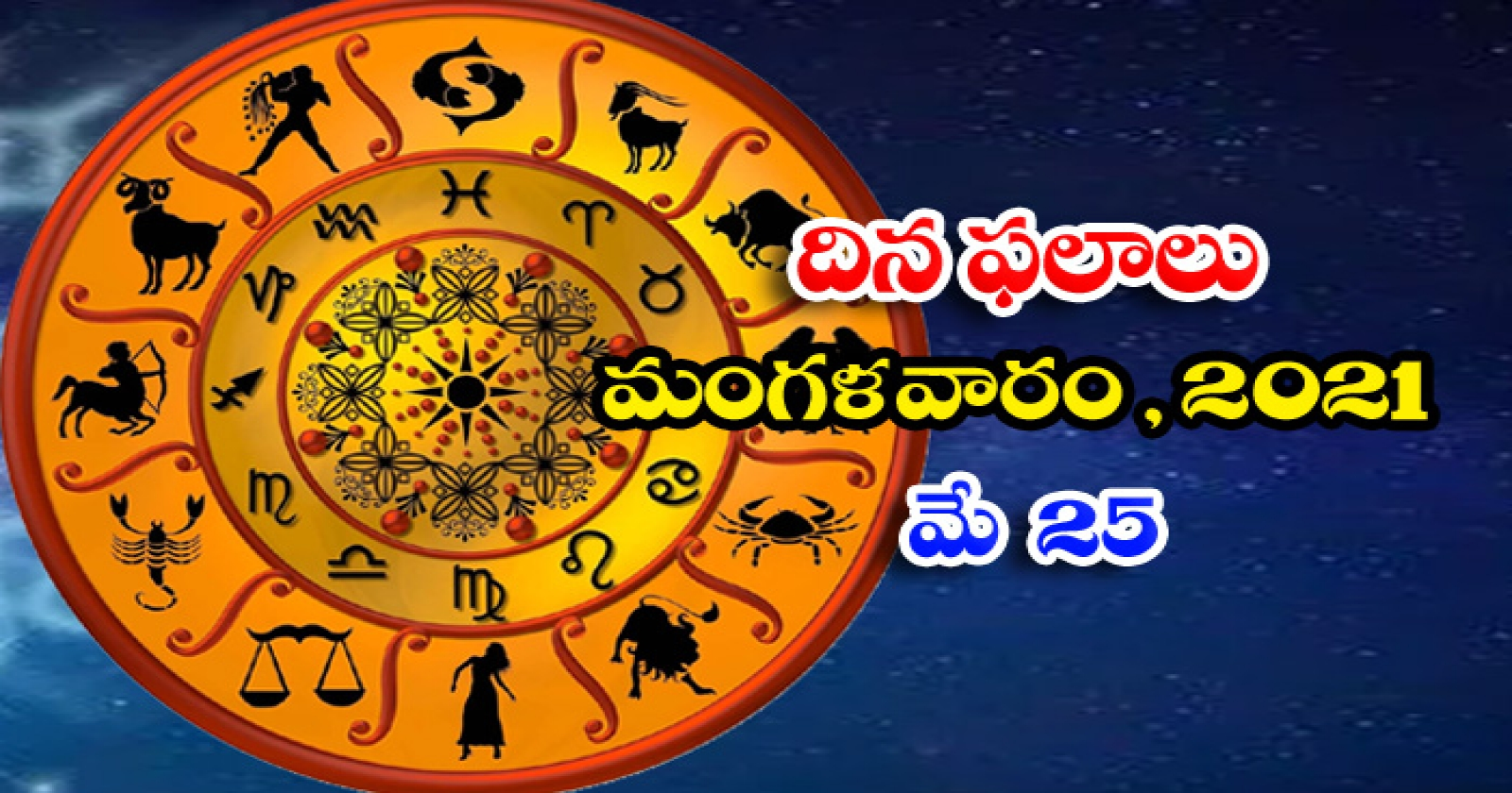 Telugu Daily Astrology Prediction Rasi Phalalu May 25 Tuesday 2021-తెలుగు రాశి ఫలాలు, పంచాంగం – మే 25, మంగళవారం, 2021-Latest News - Telugu-Telugu Tollywood Photo Image-TeluguStop.com