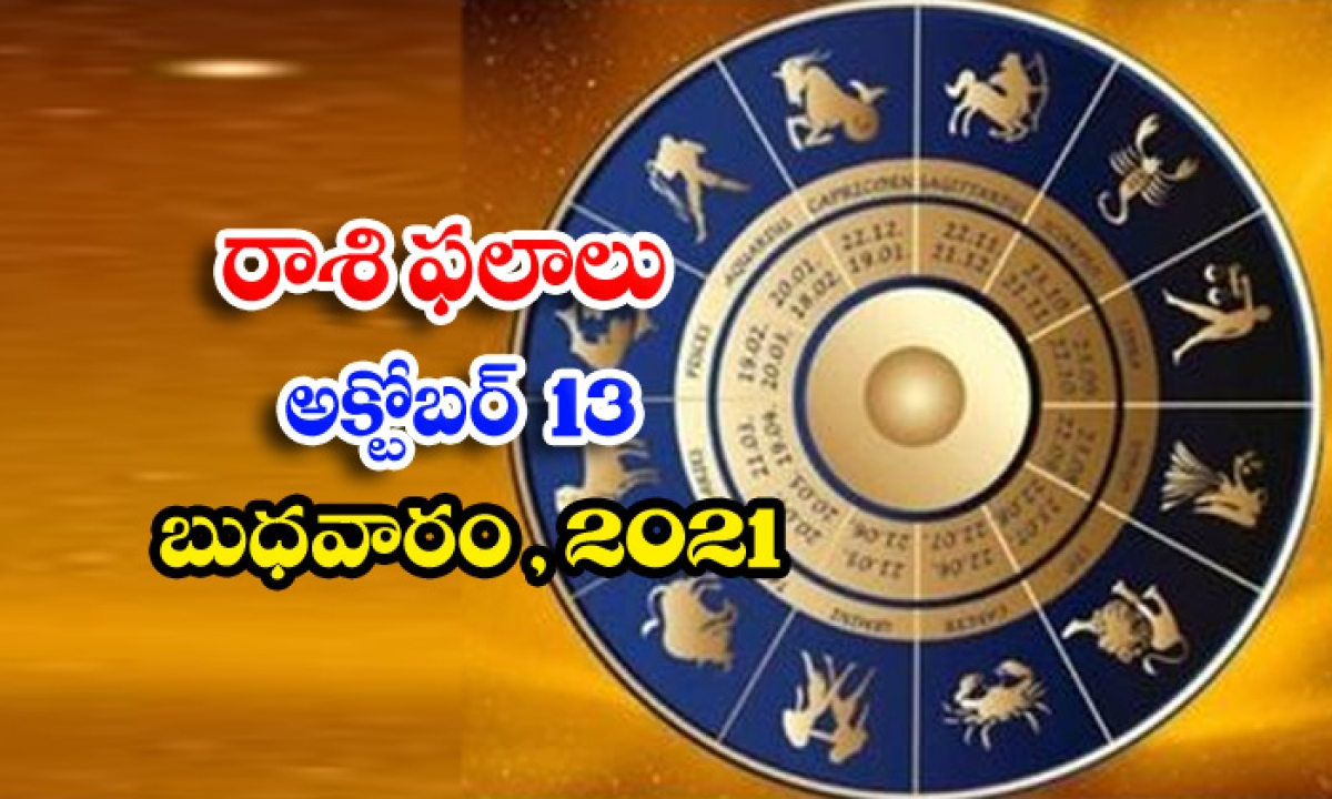 Telugu Daily Astrology Prediction Rasi Phalalu October 13 Wednesday 2021-TeluguStop.com