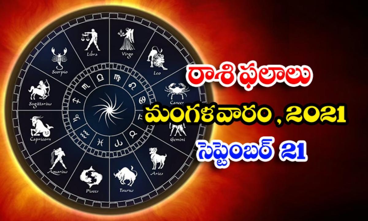 Telugu Daily Astrology Prediction Rasi Phalalu September 21 Tuesday 2021-TeluguStop.com