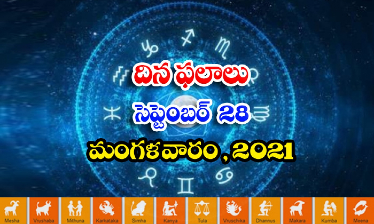 Telugu Daily Astrology Prediction Rasi Phalalu September 28 Tuesday 2021-TeluguStop.com
