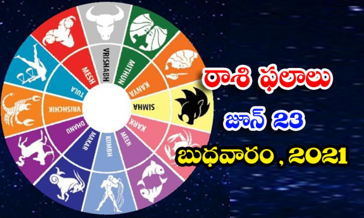 Telugu Daily Astrology Prediction Rasi Phalalu June 23 Wednesday 2021-TeluguStop.com