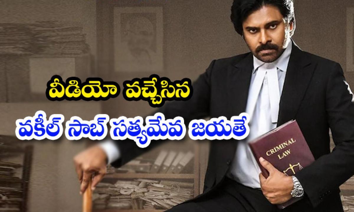 Pawan Kalyan Vakeel Saab Movie Second Song Satyameva Jayathe Release-TeluguStop.com