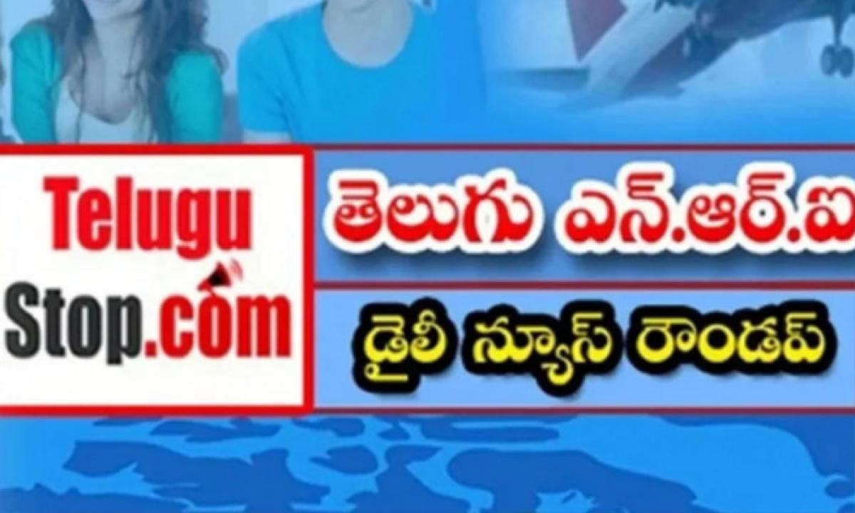 Telugu Nri America Canada News Roundup Breaking Headlines Latest Top News 20 September 2021-తెలుగు ఎన్.ఆర్. ఐ డైలీ న్యూస్ రౌండప్-Latest News - Telugu-Telugu Tollywood Photo Image-TeluguStop.com