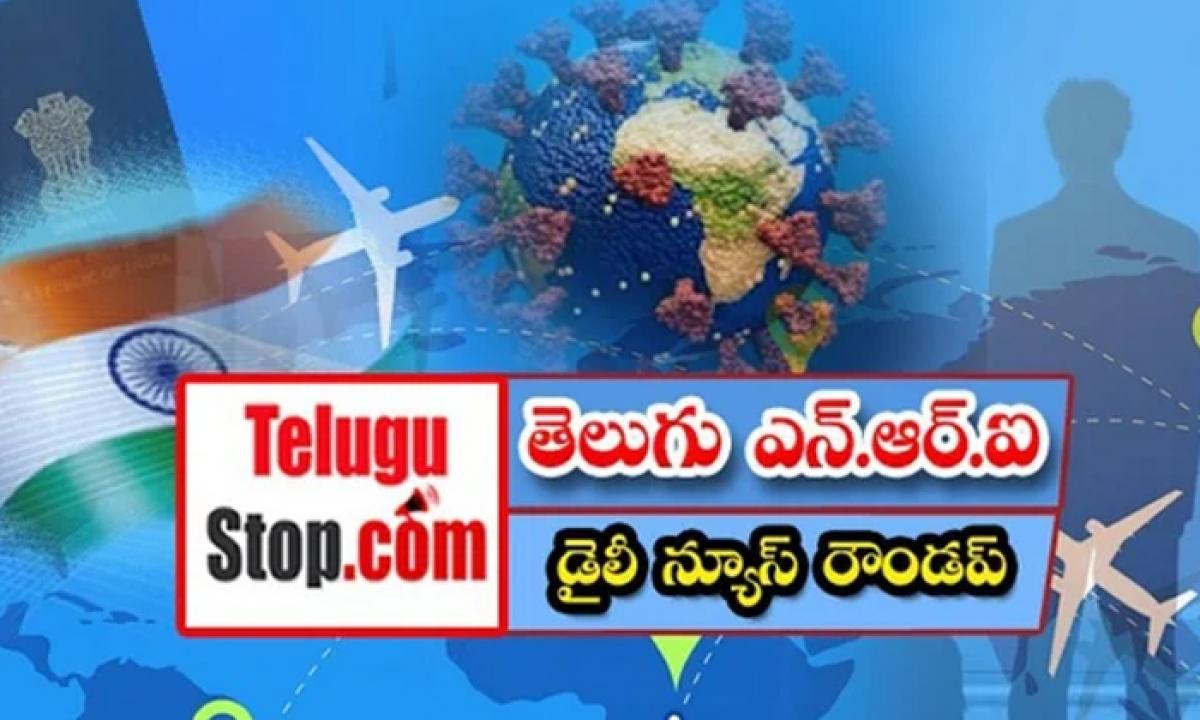 Telugu Nri America Canada News Roundup Breaking Headlines Latest Top News September 26 2021-తెలుగు ఎన్.ఆర్. ఐ డైలీ న్యూస్ రౌండప్-Latest News - Telugu-Telugu Tollywood Photo Image-TeluguStop.com