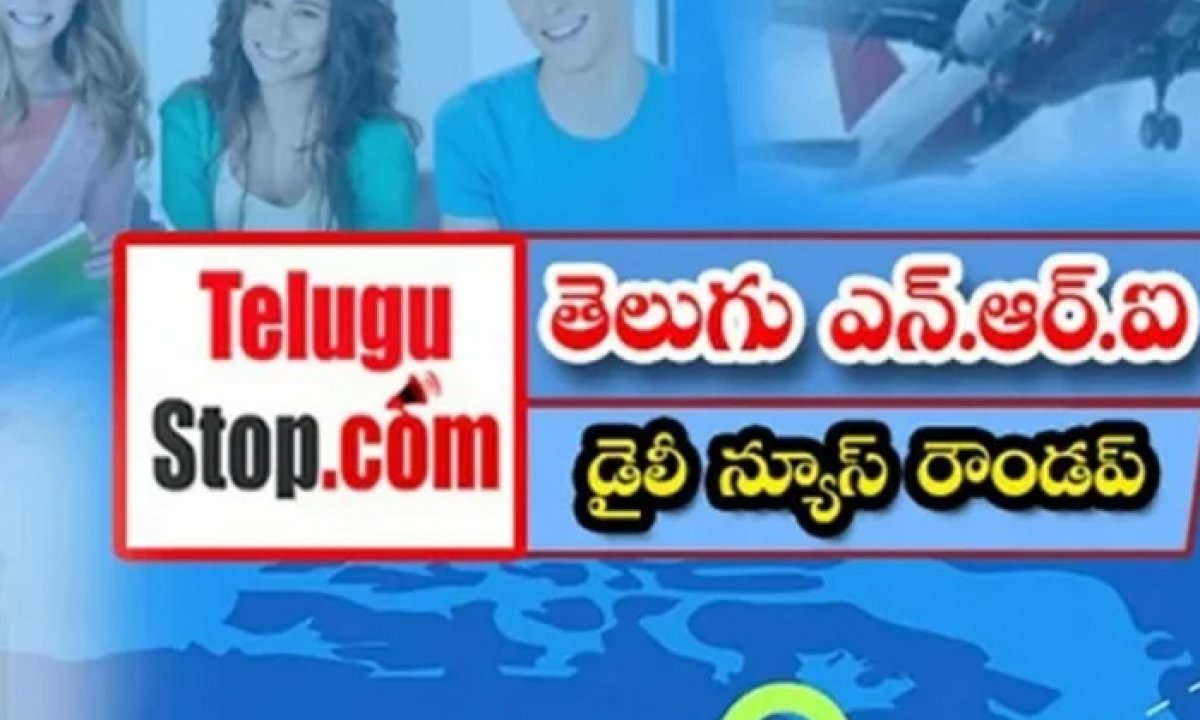 Telugu Nri America Canada News Roundup Breaking Headlines Latest Top News September 27 2021-తెలుగు ఎన్.ఆర్. ఐ డైలీ న్యూస్ రౌండప్-Latest News - Telugu-Telugu Tollywood Photo Image-TeluguStop.com