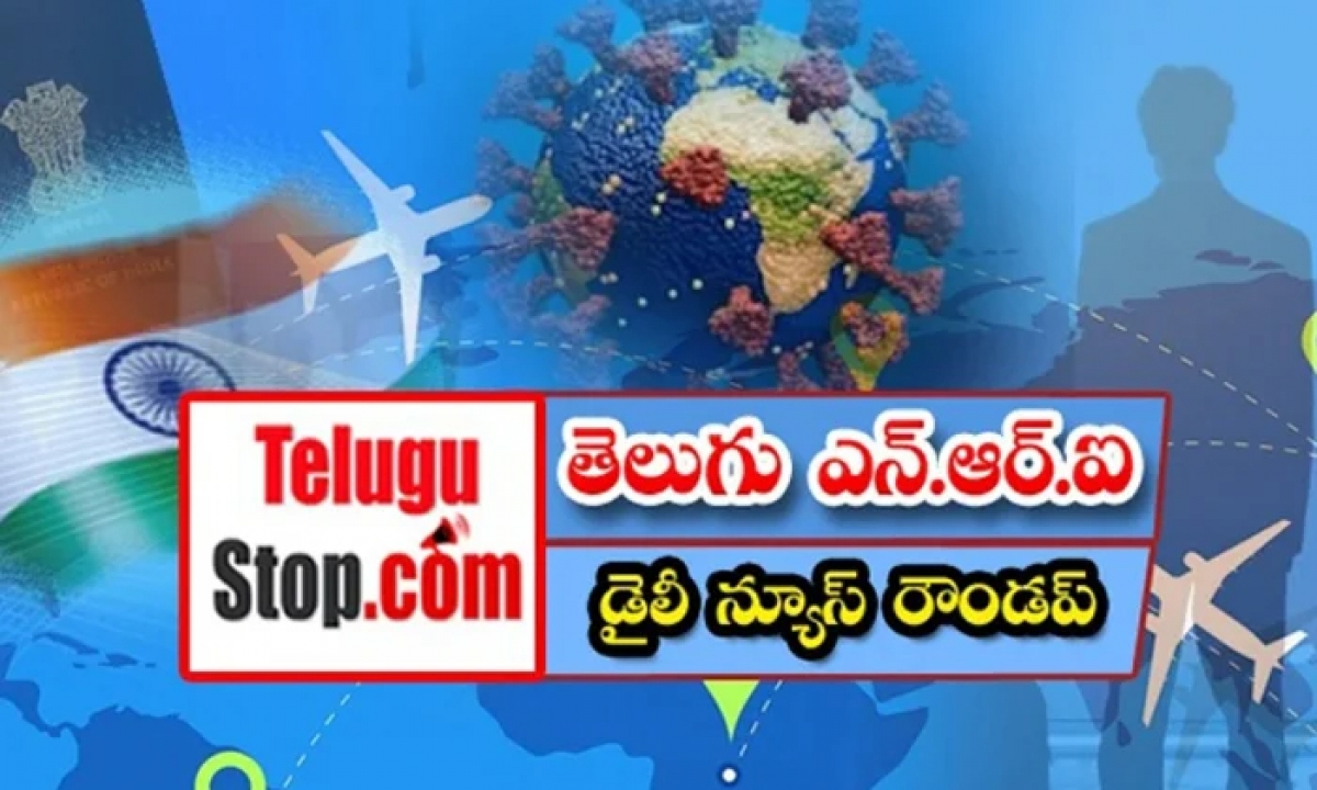 Telugu Nri America Canada News Roundup Breaking Headlines Latest Top News 4 August 2021-తెలుగు ఎన్.ఆర్. ఐ డైలీ న్యూస్ రౌండప్-Latest News - Telugu-Telugu Tollywood Photo Image-TeluguStop.com