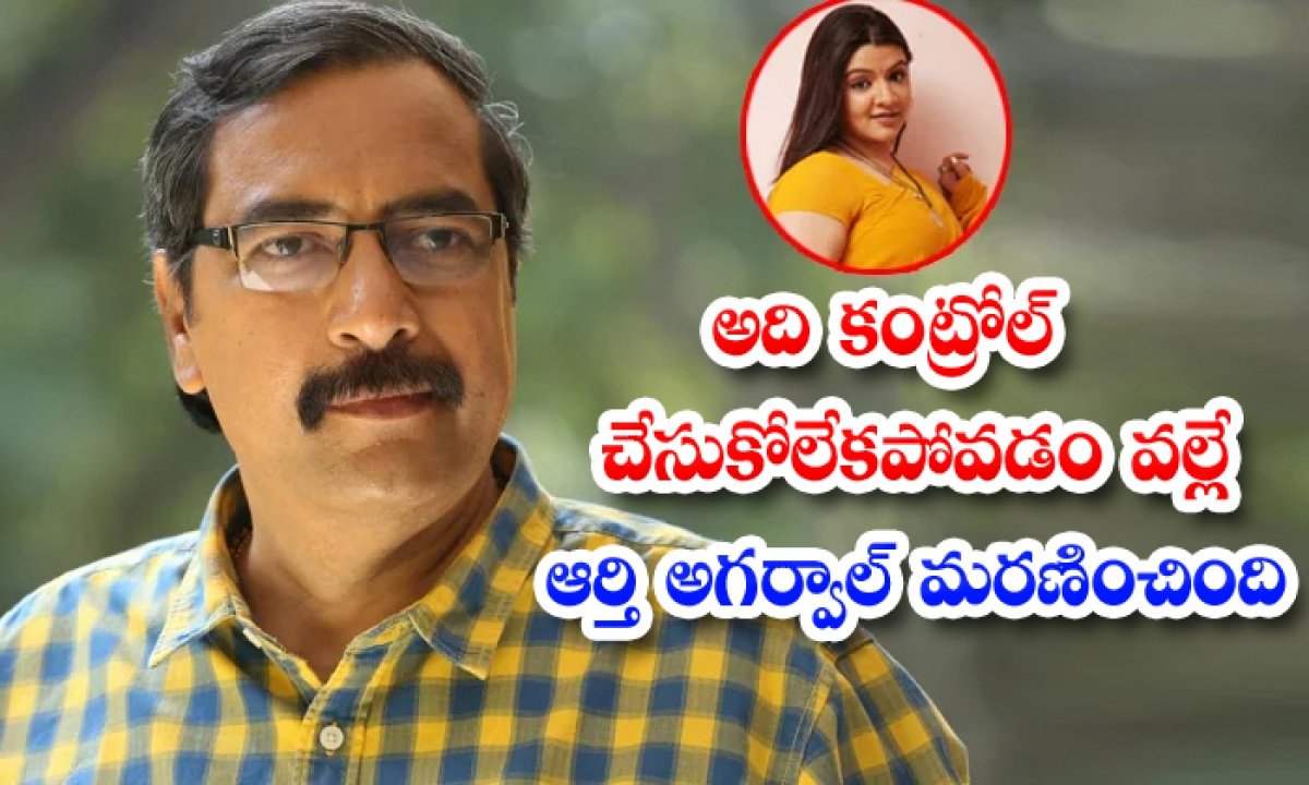 Telugu Actor Kasi Viswanath React About Actress Aarti Agarwal Death-TeluguStop.com