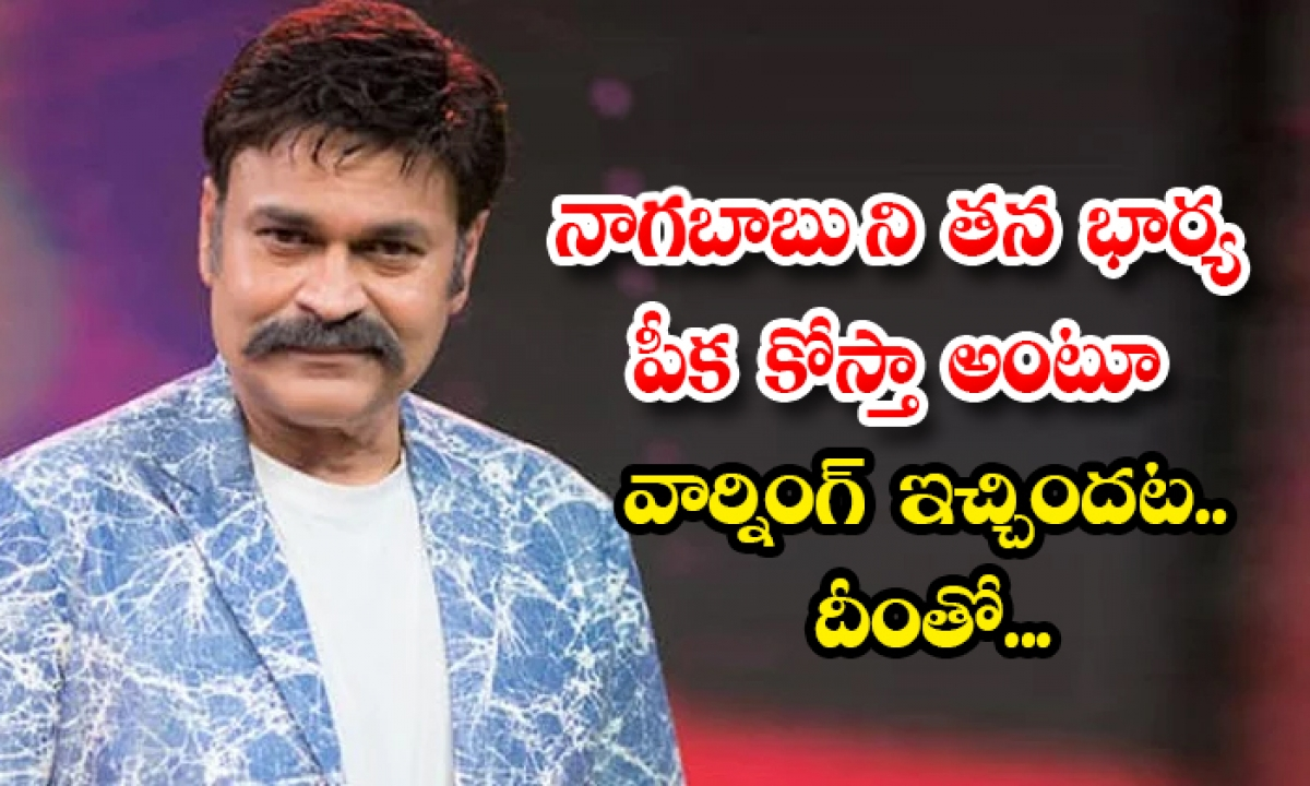 Telugu Actor Nagababu About Second Marriage-TeluguStop.com