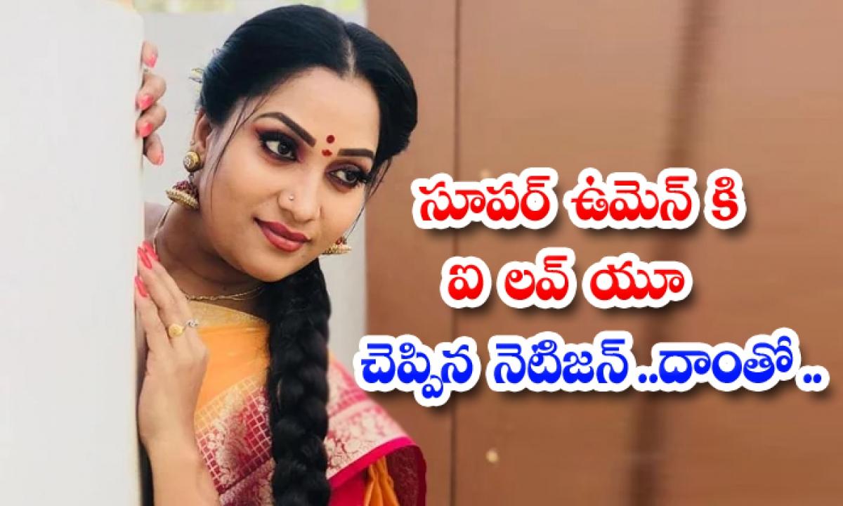 Netizens Said I Love You To The Telugu Actor Lirisha Reddy Alias Super Women-సూపర్ ఉమెన్ కి ఐ లవ్ యూ చెప్పిన నెటిజన్.. దాంతో….-Latest News - Telugu-Telugu Tollywood Photo Image-TeluguStop.com