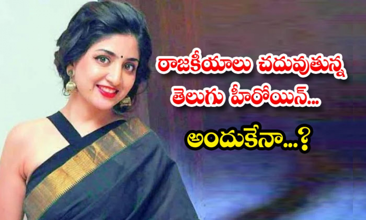 Telugu Actress Poonam Kaur Studying Political And Policy Making-రాజకీయాలు చదువుతున్న తెలుగు హీరోయిన్.. అందుకేనా..-Latest News - Telugu-Telugu Tollywood Photo Image-TeluguStop.com