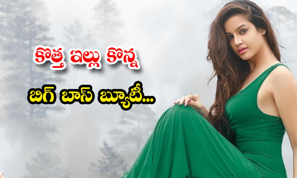 Telugu Big Boss Fame Diksha Panth Purchased New Home-TeluguStop.com