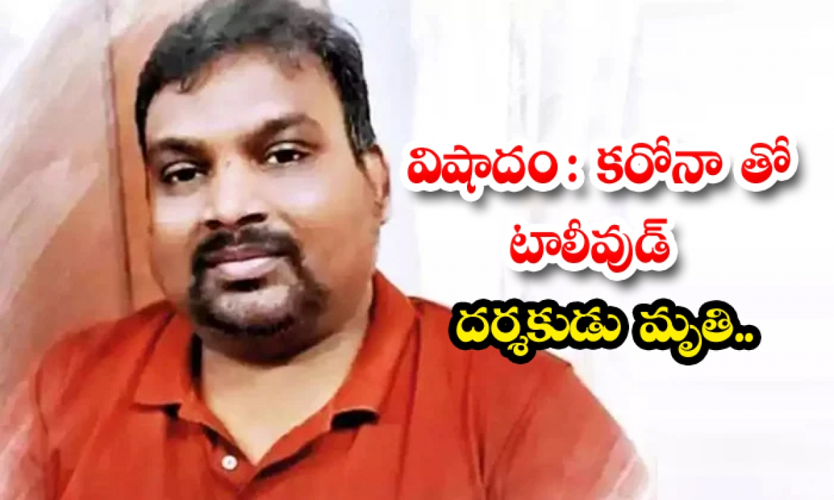 Telugu Director Nandyala Ravi Passed Away Due To Corona-విషాదం : కరోనా తో టాలీవుడ్ దర్శకుడు మృతి ….-Latest News - Telugu-Telugu Tollywood Photo Image-TeluguStop.com