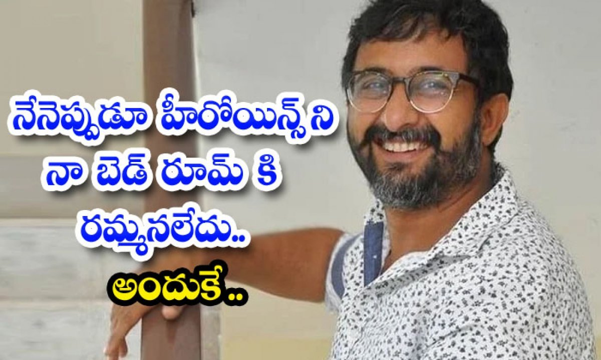 Telugu Director Teja About Casting Couch In Film Industry-TeluguStop.com