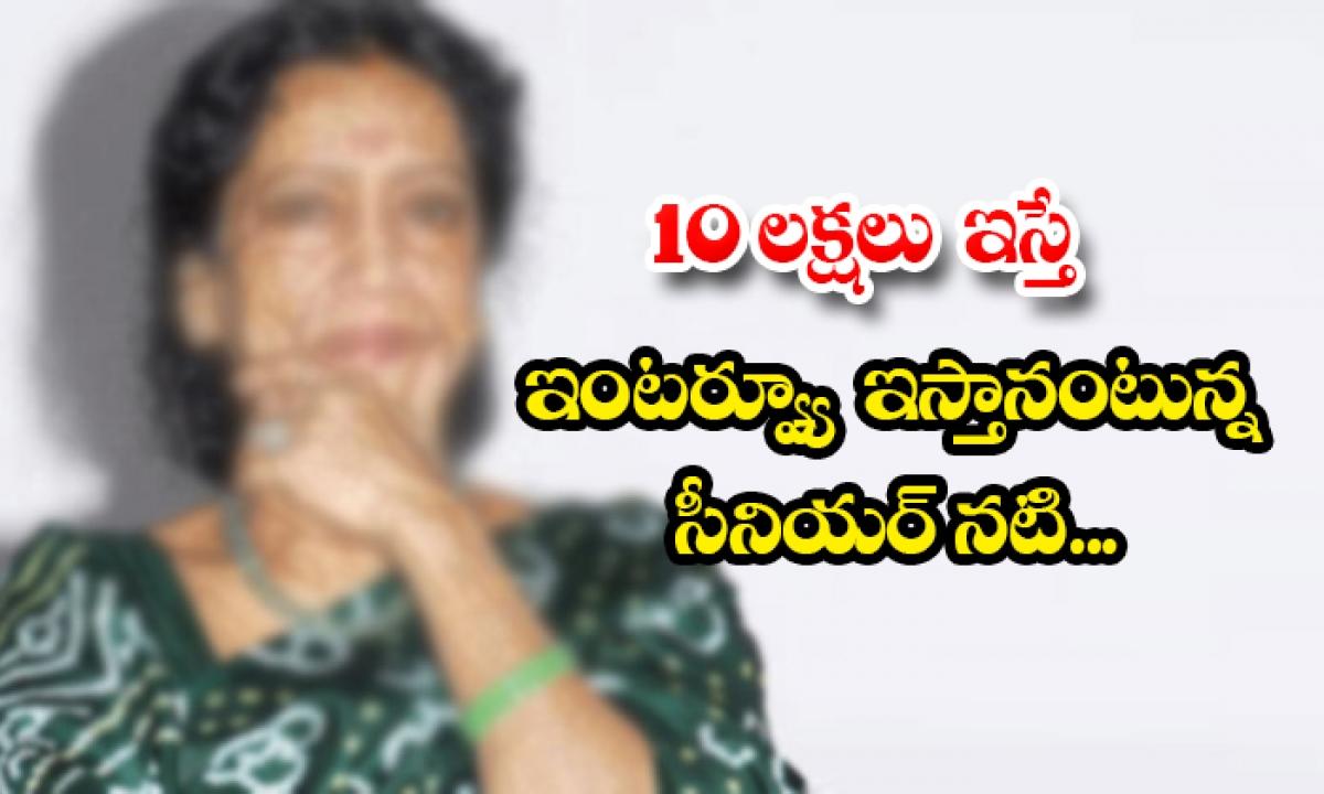 Telugu Veteran Actress Rama Prabha Is Demanding 10 Lakh Rupees For Interview-TeluguStop.com