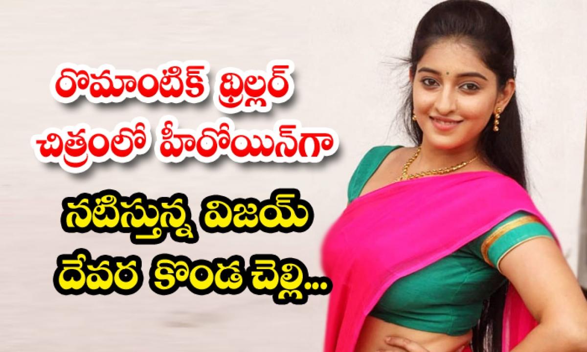 Telugu Young Heroine Mouryani Got A Chance In Romantic Thriller Movie-TeluguStop.com