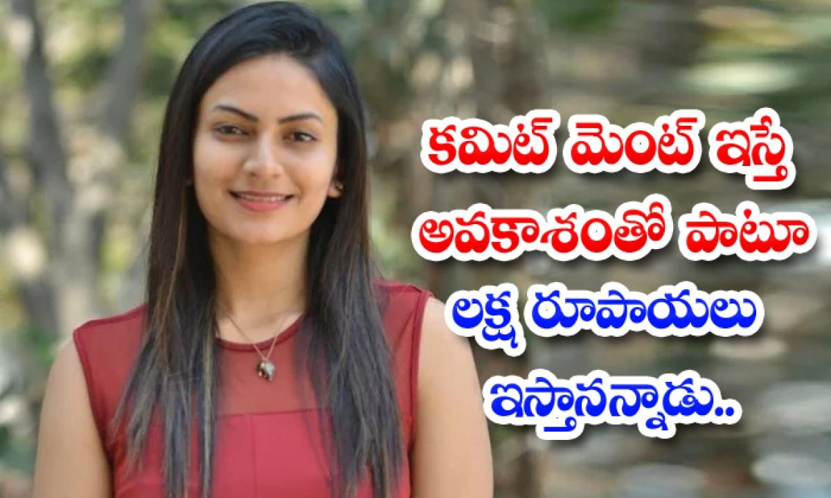 Telugu Young Heroine Swetha Varma Sensational Comments On Casting Couch In Film Industry-కమిట్ మెంట్ ఇస్తే అవకాశంతో పాటూ లక్ష రూపాయలు ఇస్తానన్నాడు…-Latest News - Telugu-Telugu Tollywood Photo Image-TeluguStop.com