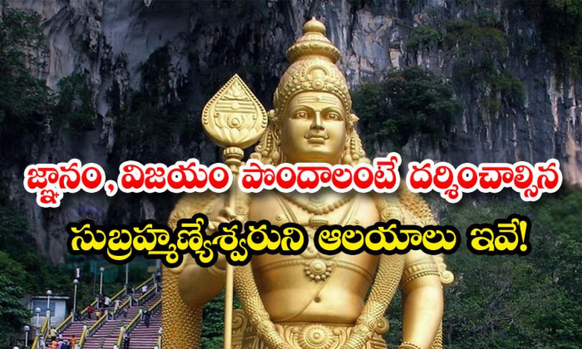 Truth Behind Subramanya Swami Temples-జ్ఞానం, విజయం పొందాలంటే దర్శించాల్సిన సుబ్రహ్మణ్యేశ్వరుని ఆలయాలు ఇవే-Devotional-Telugu Tollywood Photo Image-TeluguStop.com