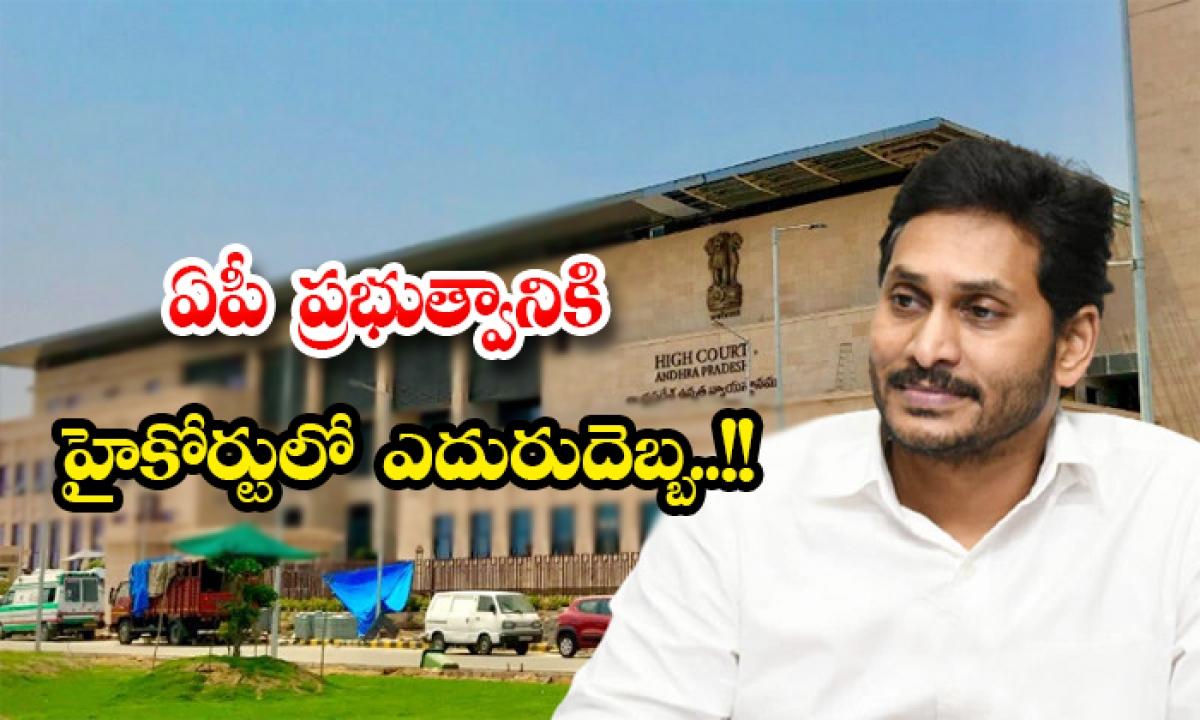 Terrible Backlash Against Ap Government In High Court-ఏపీ ప్రభుత్వానికి హైకోర్టులో ఎదురుదెబ్బ..-Political-Telugu Tollywood Photo Image-TeluguStop.com
