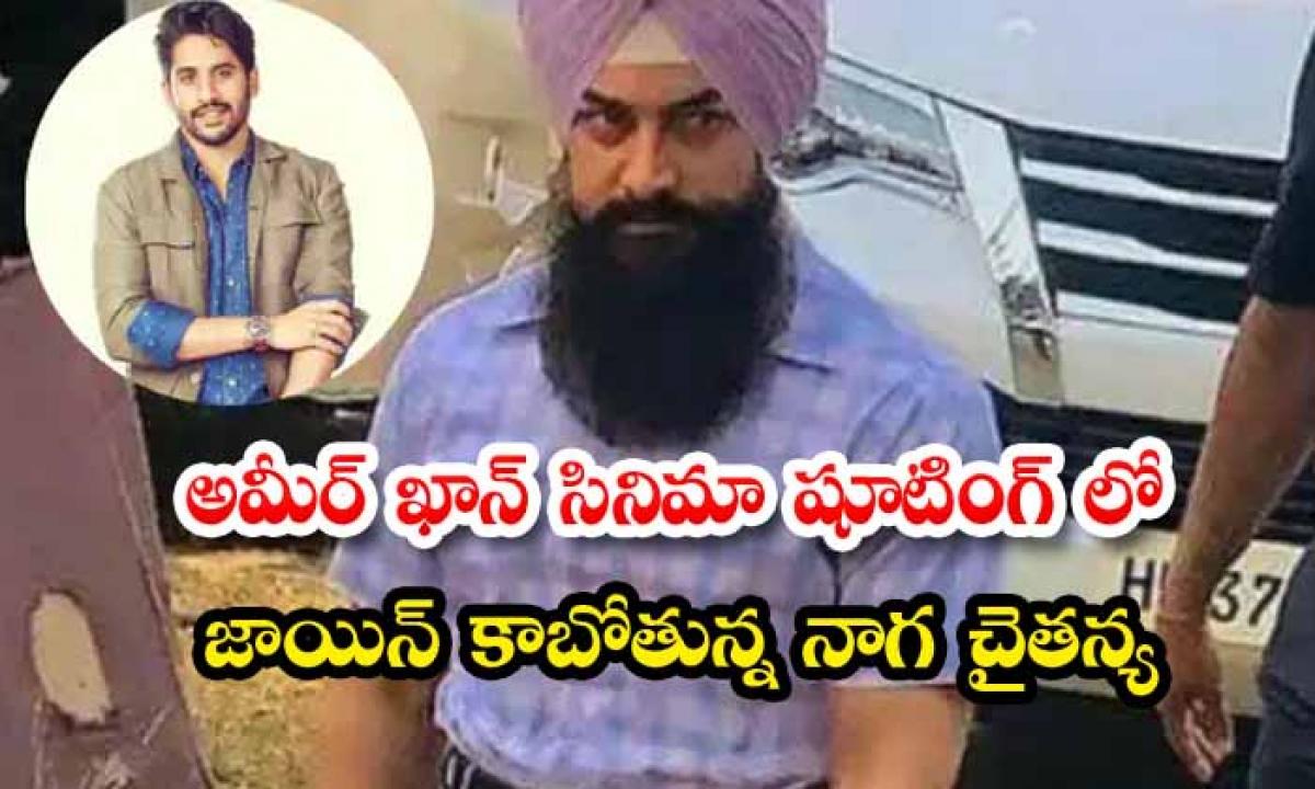 Naga Chaitanya Will Join Aamir Khan Movie Shooting-TeluguStop.com
