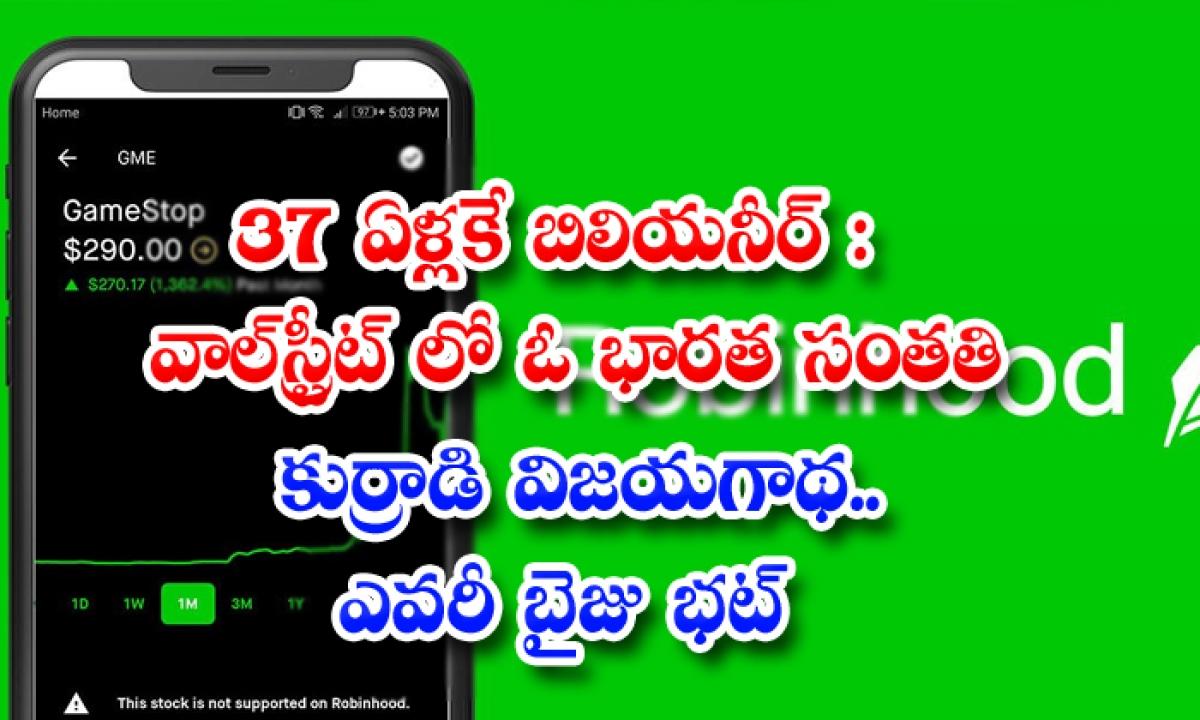 Thanks To Stunning Growth Of Robinhood Baiju Bhatt Becomes Latest Indian American Billionaire-37 ఏళ్లకే బిలియనీర్ : వాల్స్ట్రీట్లో ఓ భారత సంతతి కుర్రాడి విజయగాథ.. ఎవరీ బైజు భట్-Latest News - Telugu-Telugu Tollywood Photo Image-TeluguStop.com