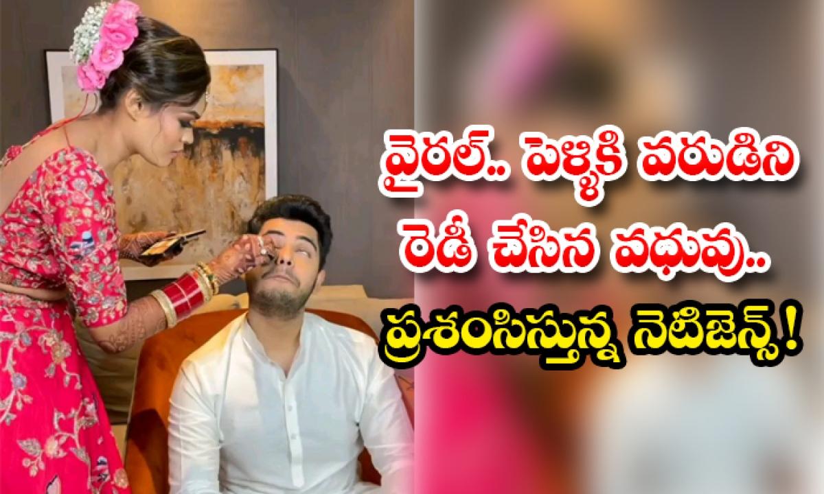 Bride Helps Her Groom Get Ready For Their Wedding-వైరల్.. పెళ్ళికి వరుడిని రెడీ చేసిన వధువు.. ప్రశంసిస్తున్న నెటిజెన్స్ -General-Telugu-Telugu Tollywood Photo Image-TeluguStop.com