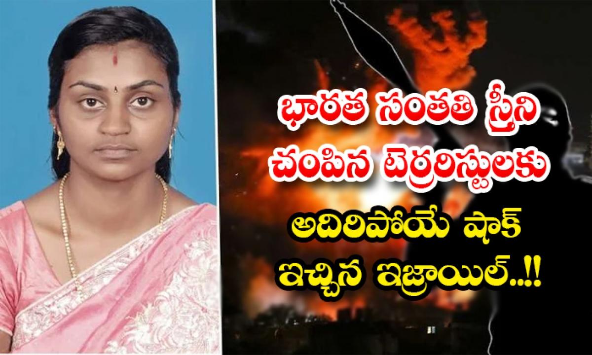 The Israel Strong Revenge Who Killed Indian Woman-భారత సంతతి స్త్రీని చంపిన టెర్రరిస్టుల కు అదిరిపోయే షాక్ ఇచ్చిన ఇజ్రాయిల్..-Latest News - Telugu-Telugu Tollywood Photo Image-TeluguStop.com