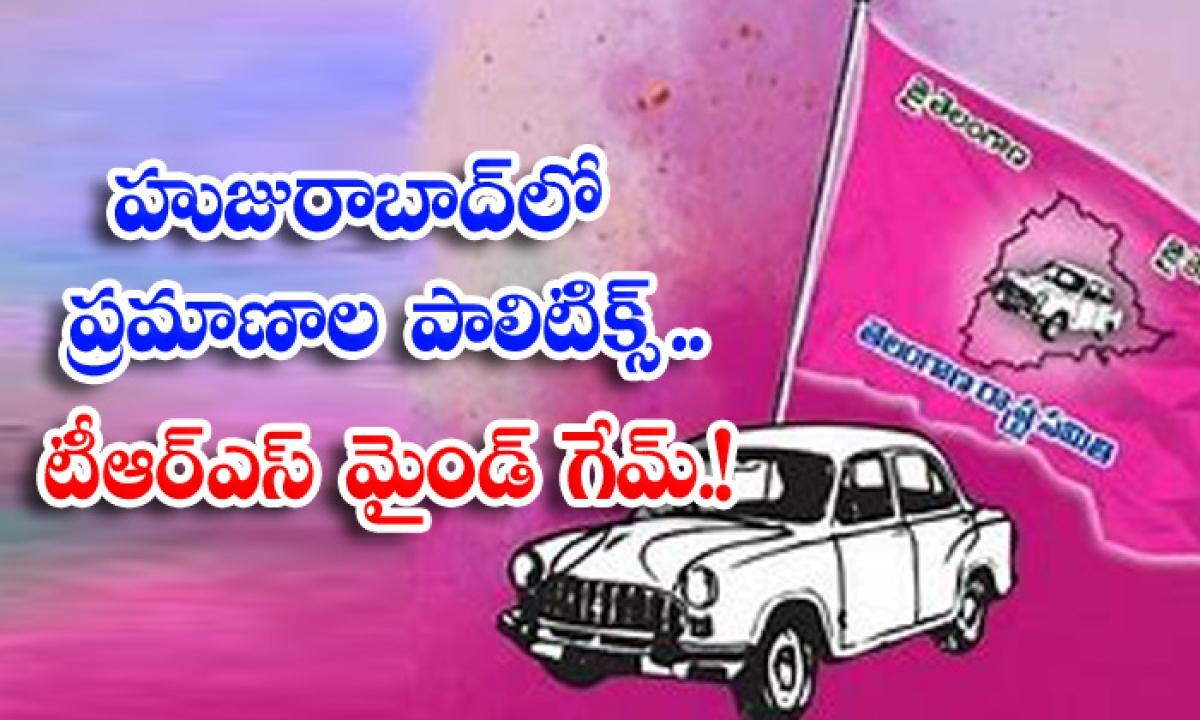 The Politics Of Standards In Huzurabad Teresa Mind Game Huzurabad Election-హుజురాబాద్లో ప్రమాణాల పాలిటిక్స్.. టీఆర్ఎస్ మైండ్ గేమ్..-Latest News - Telugu-Telugu Tollywood Photo Image-TeluguStop.com