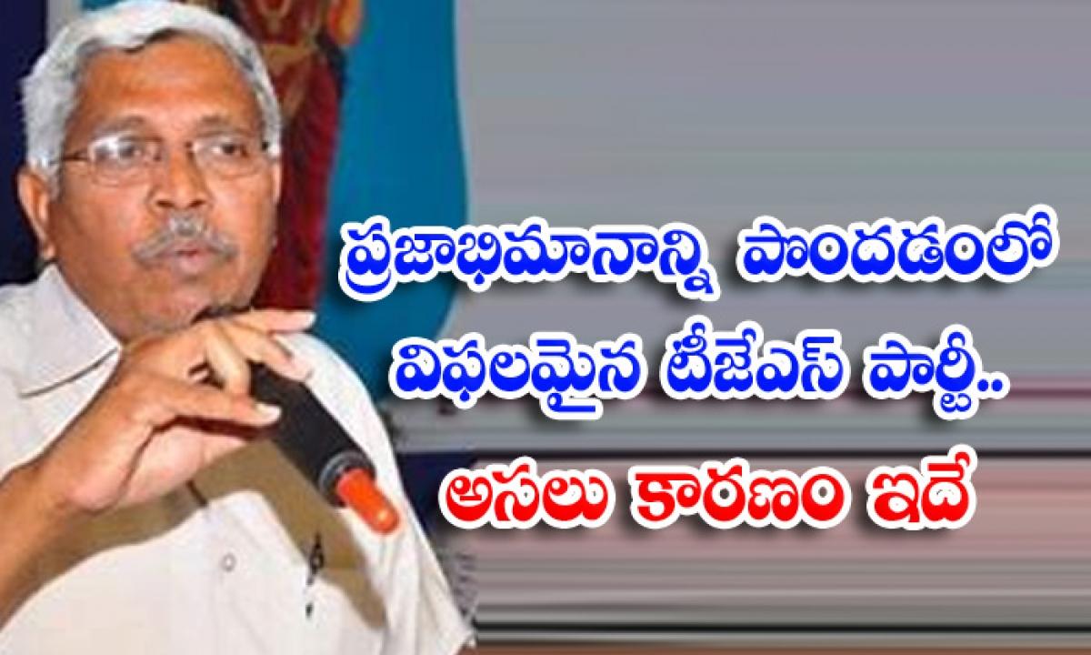 The Tjs Party Failed To Gain Popular Support This Is The Real Reason-ప్రజాభిమానాన్ని పొందడంలో విఫలమైన టీజేఎస్ పార్టీ…అసలు కారణం ఇదే-Latest News - Telugu-Telugu Tollywood Photo Image-TeluguStop.com