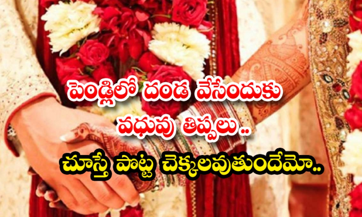 The Bride Has To Look Her Best During This Time Because Of Posterity More Than Anything Else Bride-పెండ్లిలో దండ వేసేందుకు వధువు తిప్పలు.. చూస్తే పొట్ట చెక్కలవుతుందేమో..-General-Telugu-Telugu Tollywood Photo Image-TeluguStop.com